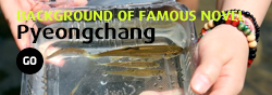 Background of Famous novel_Pyeongchang