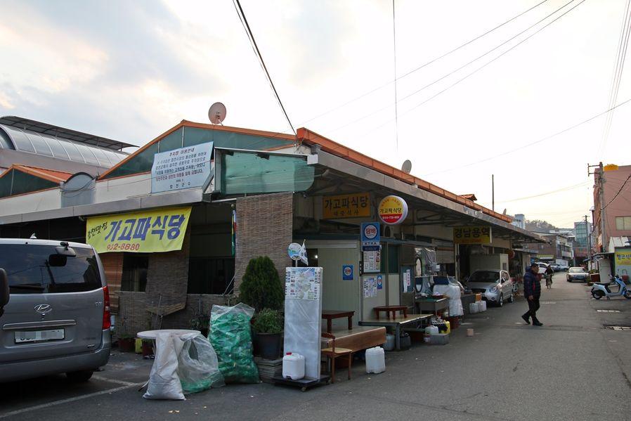 합천 #3 - 가고파식당 - (한국여행)